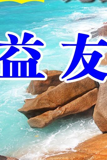 """10月16日一起共游""""镍都""""金秋""""赏菊"""""""