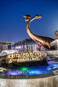 5A中华恐龙园+恐龙水世界两次入园两日特惠480元