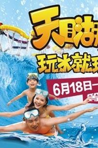 溧阳天目湖亚洲顶级水世界+梦幻南山竹海两日390元
