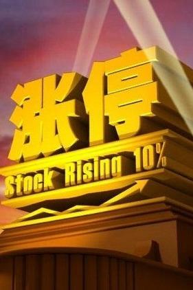股票技术分享交流课(选股与持股)