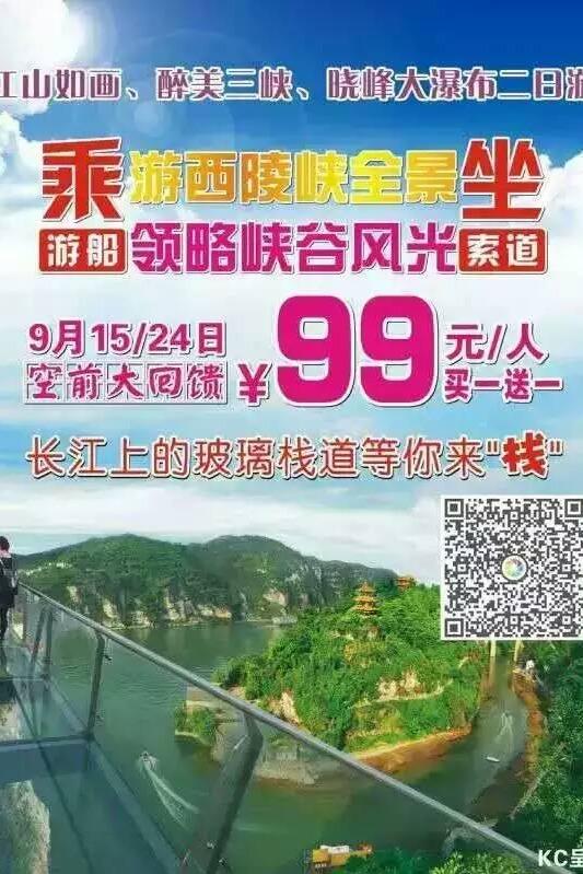 三峡大瀑布、江山如画、西陵峡口全景2日游