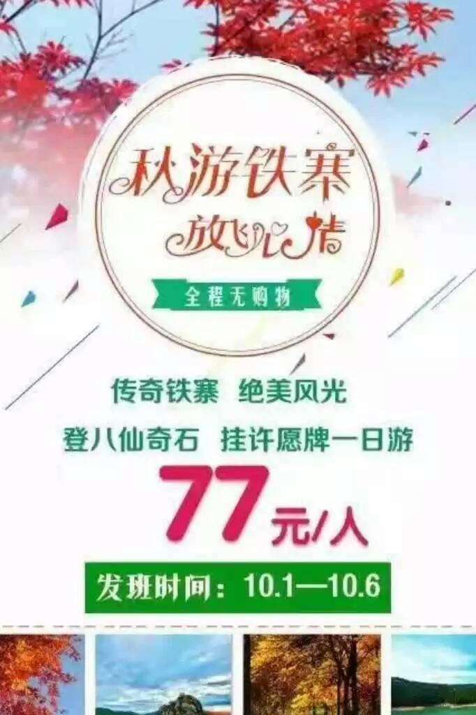 【国庆特惠77元/人】铁寨秋游汽车1日游