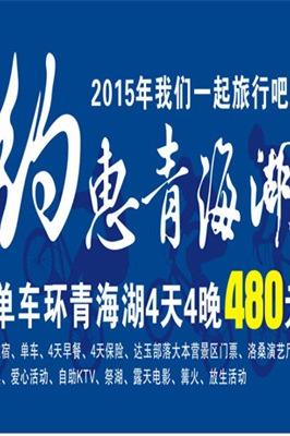 2015环青海湖骑行超级优惠活动