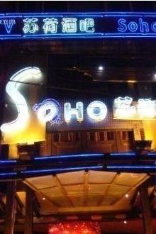 8月7日汉口江滩苏荷酒吧聚会