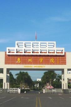 惠州学院中秋节聚会