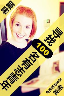 寻找100名有志青年【暑期】跟老外免费学英语