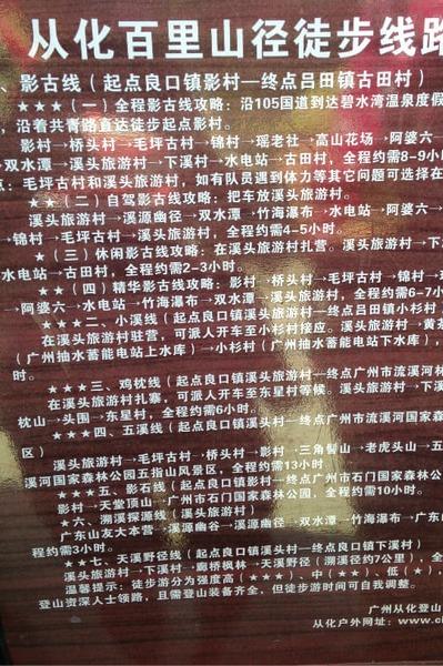 勇攀广州第一峰——天堂顶
