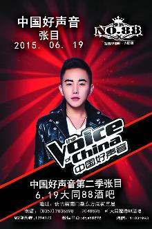 中国好声音歌手张目演唱会