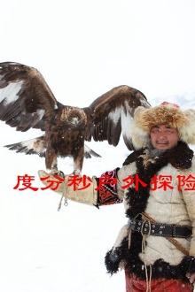 【度分秒户外探险】2015年1月30日至2月1日青河观猎鹰节