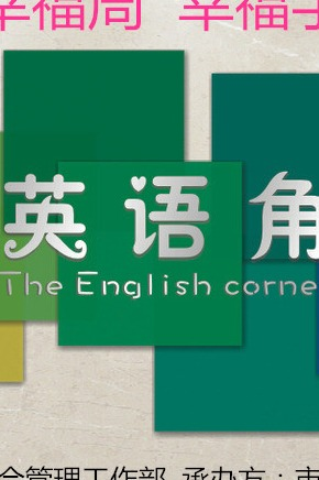 免费英语角