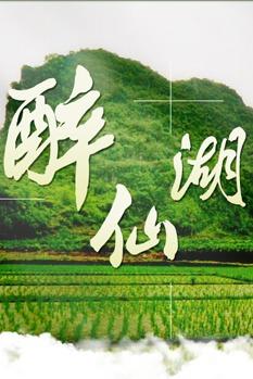 11月21日本周六骑行南城醉仙湖景区