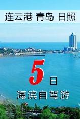 青岛日照连云港5日海滨自驾游:与大海相约!