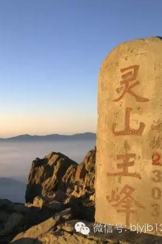 【7月2日周六】去北京最高峰灵山一日行摄之旅!