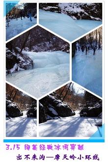 穿冰河观冰瀑经典出不来沟—摩天岭冰雪小环线