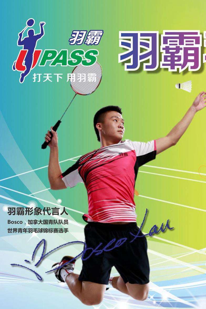 7月27日周一晚8-11点三小时羽毛球活动-深圳羽霸俱乐部