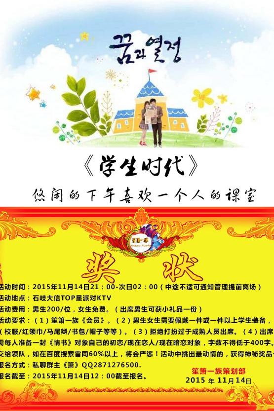 11月14日周六晚石岐星派对KTV聚会,男A女免