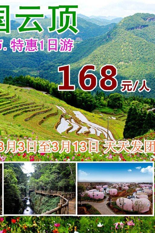 【云顶特价38】福州永泰云顶一日游