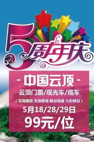 【云顶周年庆】特价99元福州永泰云顶汽车一日游