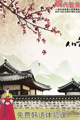西安韩语免费公开课