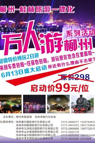 万人游柳州系列活动6月13日正式启动,99元两天!