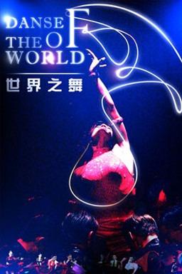 《世界之舞》嘉年华之夜