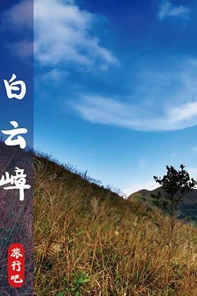 登东莞第一峰白云嶂,观赏最美的风景银瓶嘴
