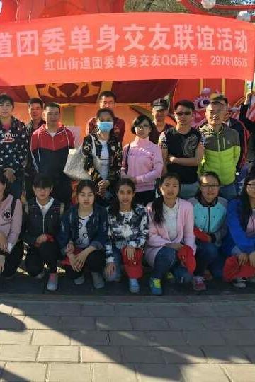 红山街道团委春节单身青年联谊活动公告