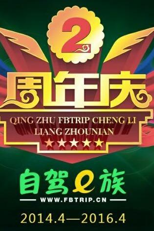 自驾e族贵州地区分会联谊 暨中国总会成立两周年活动