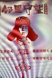 """""""爱心助学""""代理家长服务暨共产党员志愿服务进校园"""