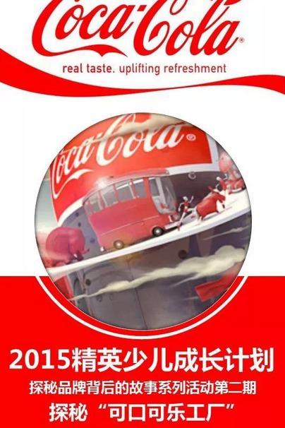 【亲子游】探秘可口可乐工厂活动