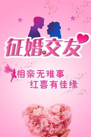 《以爱之名》七夕节脱单聚会(江门站。)