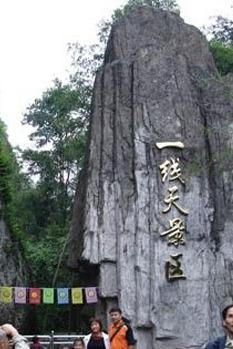 银都永兴便江一线天、龙华山公园一日游148元