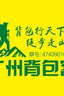 广州背包客群户外长期结交驴友一起享受大自然