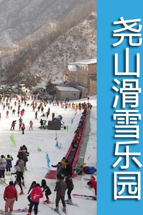 【自驾滑雪温泉】19~20号尧山滑雪 泡福泉温泉
