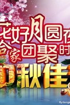 2015年9月27日开心户外迈步队大庸桥中秋赏月活动AA相约