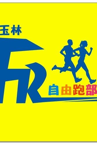 10月6日五彩田园线上跑