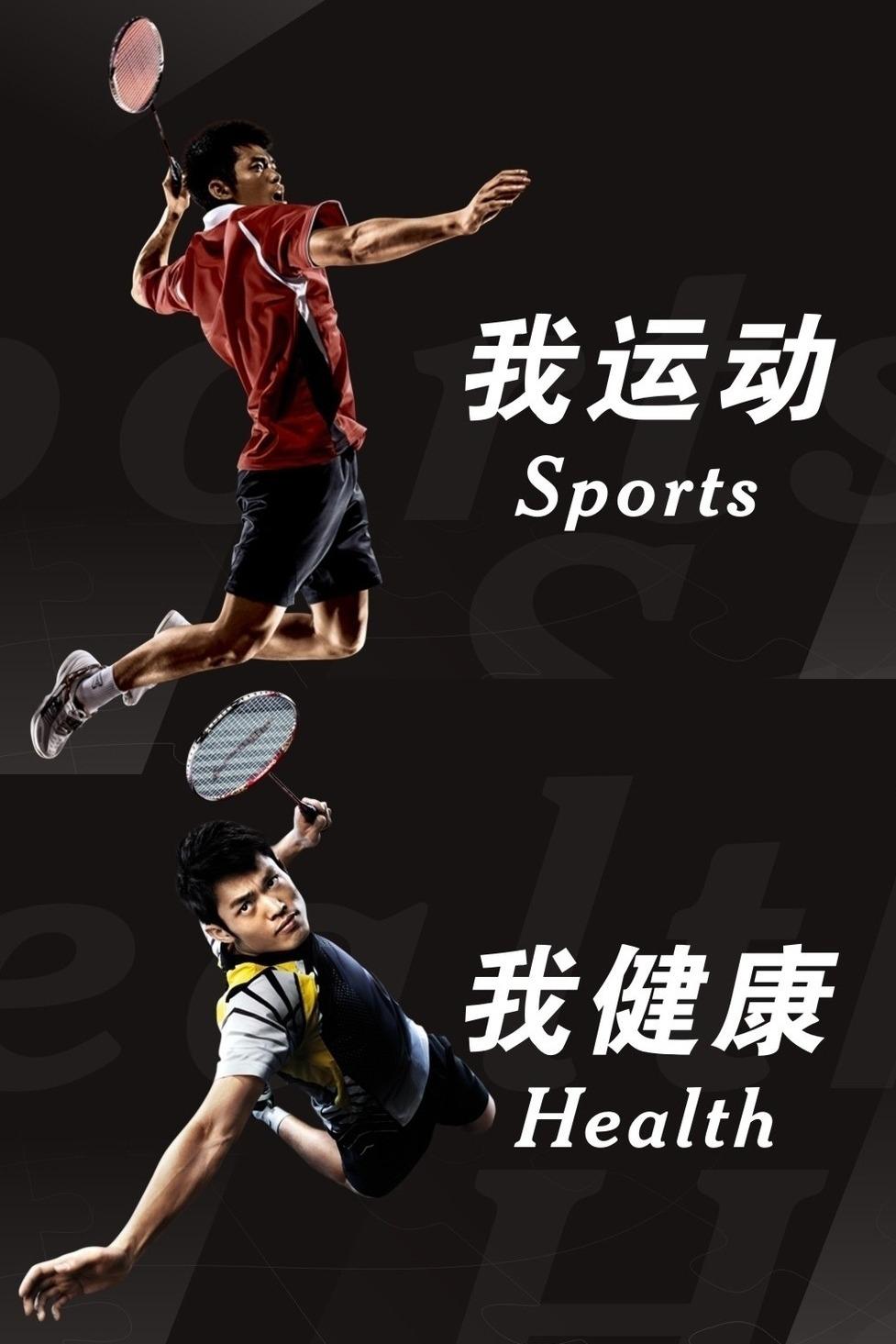 10月22日龙华羽毛球交友活动征集中