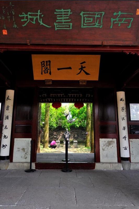 6月27日:相约周末—走进宁波天一阁