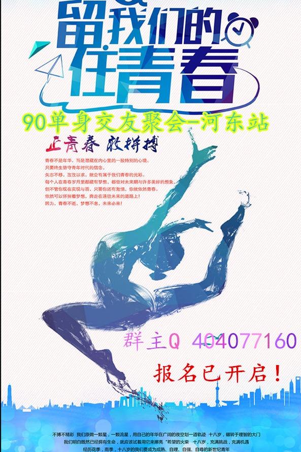 90单身交友聚会-河东站 《自助烧烤》