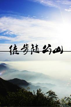 山友 ▏12月17日周六 登高赵公山 徒步祈福游