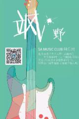 飒野吉他弹唱音乐会