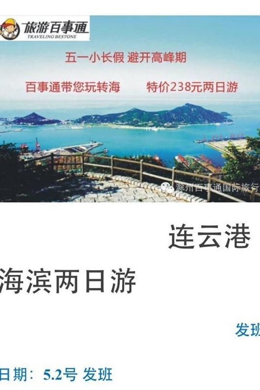 连云港海滨两日游