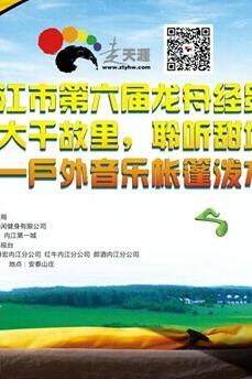 内江市第六届龙舟经贸节—-户外音乐帐篷泼水节