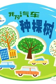 3月14日邀请您带上孩子参加植树节活动
