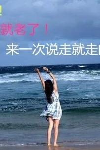 【8.28-31】出行青岛龙湾沙滩与日照任家台度假村