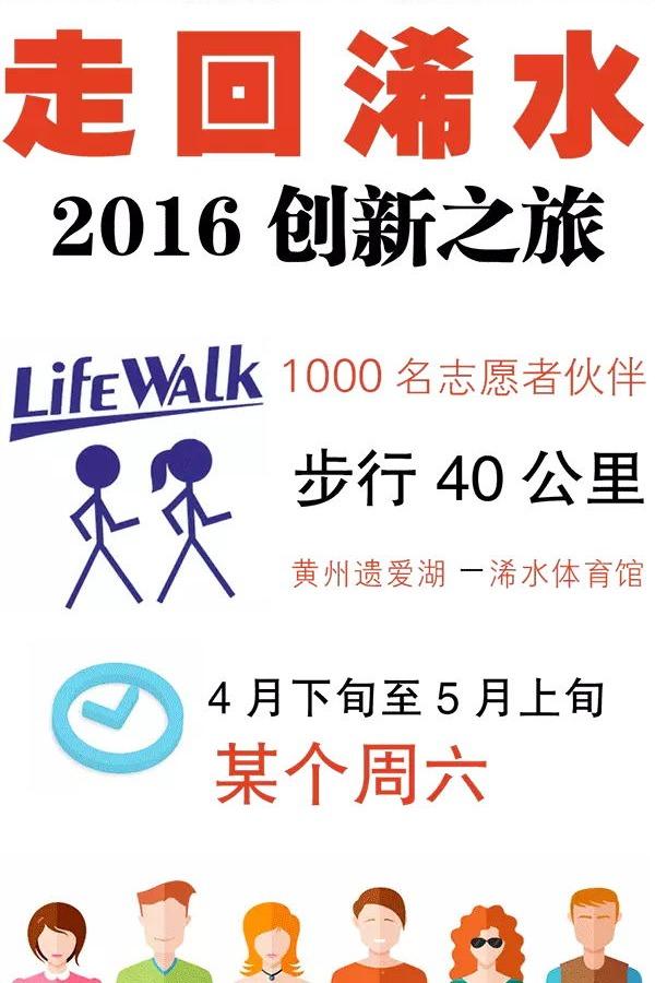 【公益活动】走回浠水2016徒步活动报名工作开始了