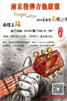 南京指弹吉他联盟高校巡演~南理工站