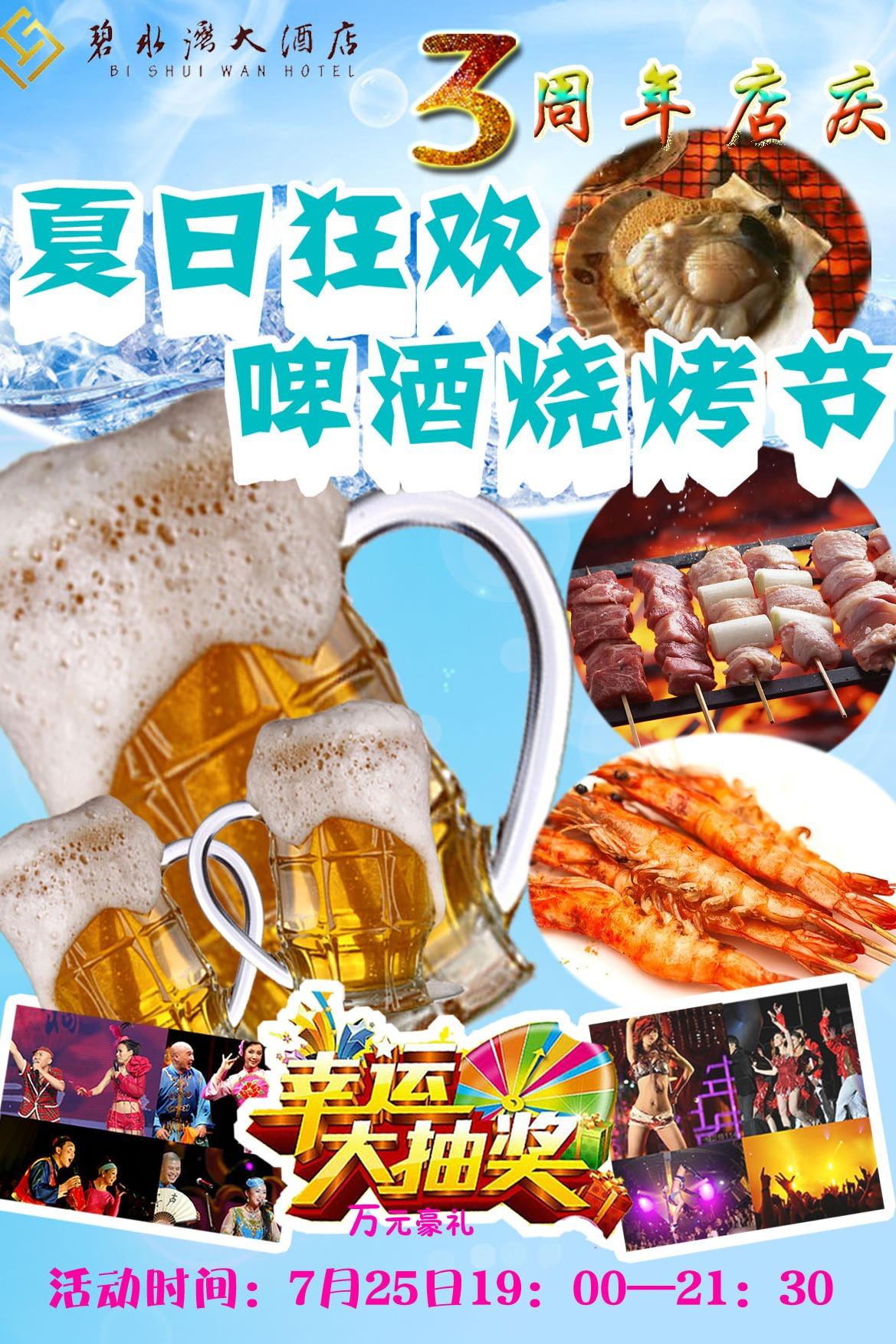 夏日狂欢烧烤啤酒节