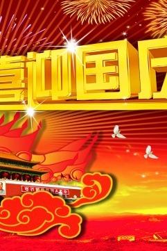 2016国庆节聚会