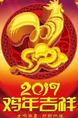 开远在线2017年迎新春网友聚会